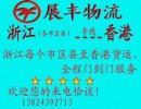 台州发货到香港 香港到台州包税进口