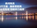 虎门电商发货到台湾快递双清包税到门专线