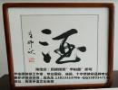 深圳哪里有裱十字绣的地方、深圳十字锈软裱刺绣装裱配框