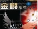日本坩埚斑马坩埚中国区总代理