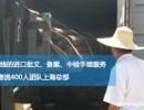 南京二手数控机床进口报关手续代理|二手机械进口报关