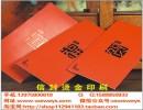 湘潭供应通讯手册定做,贺卡请柬印刷制作,量大价格从优