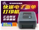 上海斑马标签打印机 上海条码标签机 上海打印机