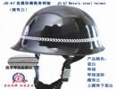 供应金属钢盔在哪里买,保安金属钢盔多少钱