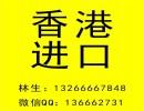 进口清关香港包税进口