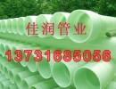 山东哪卖玻璃钢夹砂管&型号150树脂缠绕管厂家