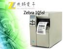 斑马条码打印机105SL  全网正品