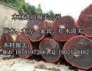 俄罗斯红木进口报关/上海红木进口报关代理