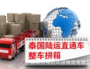 广州到越南货运专线|东南亚专线