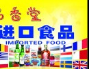 台湾食品进口到大陆要办什么手续