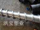 莱州市洪宝塑业定制供应优质PVC造粒螺杆,螺纹表面焊附不锈钢