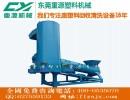 东莞重源机械供应塑料脱标机出口缅甸 性能高 效果好 欢迎来电