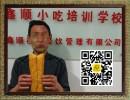 油条做法培训台湾油条技术培训鑫顺小吃培训学校