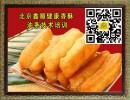 北京哪教鸭血粉丝汤技术学各种小吃技术来鑫顺