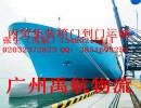 广州到黄埔港集装箱海运公司
