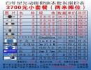 9296香港百年星光动能健康手表 磁疗男女表防水光动能机械表