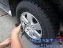 买邓禄普轮胎请上好胎屋汽车生活网