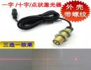 M12螺母防震激光头木工机械一字划线激光器 标线定位灯