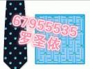 领带 北京领带定做 真丝领带 北京罗圣依围巾厂家