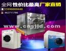 供应洗涤机械、针织烘干机、羊毛衫洗衣机