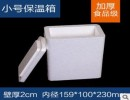 北京泡沫包装设计加工水果肉类生鲜保温箱 快递保险箱泡沫箱