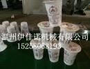 杯装珍珠奶茶灌装封口机 米酒灌装封口机 果冻灌装封口机