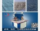 双层纯棉全棉针织面料3D凹凸压花机厂家专业生产