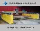 河南郑州专用红外线切割机生产厂家 腾超石材切割机 矿山机械设
