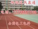 莆田市三明市永泰县连江县塑胶材料跑道尺寸
