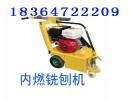 手扶式小型铣刨机 小型马路拉毛机出厂价