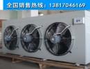 上海上秋制冷产品D型冷风机冷藏冷冻冷风机厂家直销正品