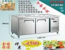 【冷藏冷冻工作台】深圳西餐厅奶茶店不锈钢果蔬沙拉柜冷藏冷冻工作台厨房柜操作台