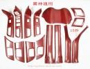 【三菱翼神】三菱翼神汽车配件内饰改装碳纤维贴片3D桃木车贴件09-13款通用