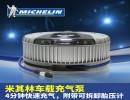 【车载数显】米其林汽车载数显充气泵车用轮胎打气泵机筒带胎压计表4388ML