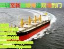 中国专线海运到新加坡包税包清关包送货到门,新加坡海运费查询,