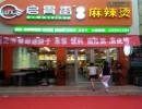 宁夏地方风味小吃培训塞外奇香回味香辣羊杂培训