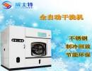 【干洗机】绿色环保干洗机杀菌消毒全自动干洗机8公斤8kg干洗机价格