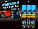 【轮胎光亮清洗剂】厂家直销轮胎光亮清洗剂轮胎上光打蜡轮胎清洗除污除垢量大从优