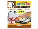 【除臭剂】日本直邮鞋子靴子可循环除臭剂、抗菌干燥剂活性炭除臭剂