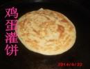 郑州鸡蛋灌饼培训公司哪家好 鸡蛋灌饼怎么做好吃