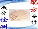 【木材软化剂】木材软化剂木材软化剂配方分析成分检测有效提高拉升强度