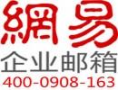 供应网易企业邮箱|16企业邮箱|雷经理15700713866