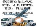 【快件包税清关】香港30天仓储奶粉国际海运快件包税清关进口深圳货物进口代理服务