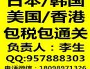 【香港包税清关】婴儿米粉米糊奶粉香港进口包税进口清关
