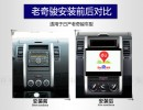 东影日产导航老奇骏安卓导航专用GPS导航仪