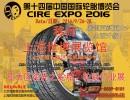 北京海富展览服务有限公司与中国国际轮胎展