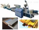 供应PVC异型材生产线型材挤出机设备青岛佳特产量高质量好
