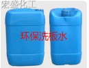 深圳环保洗板水厂家直销  宝安洗板水生产商 福永洗板水制作商