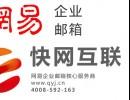 龙岩企业邮箱 网易邮箱品牌 福建服务商
