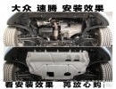 【发动机下护板】丰田新花冠卡罗拉凯美瑞RAV4汉兰达雷凌威驰致炫发动机下护板